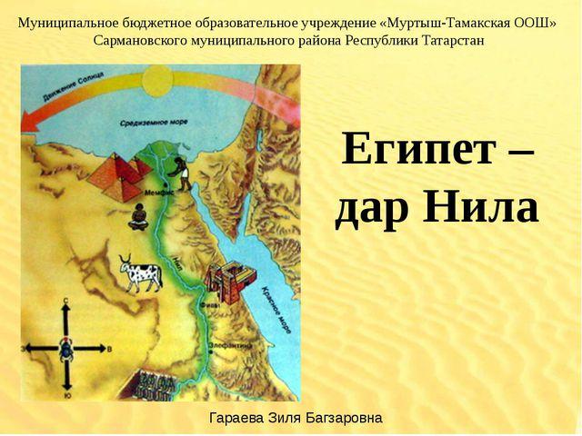 Муниципальное бюджетное образовательное учреждение «Муртыш-Тамакская ООШ» Са...