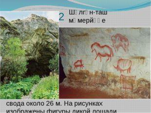 Эту пещеру начали изучать с 18 века. Однако всемирную известность она получил