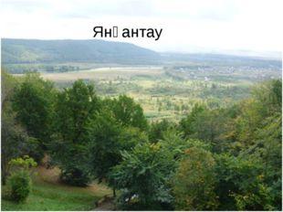 Название этой горы переводится как «горящая гора». Расположена она в Салаватс