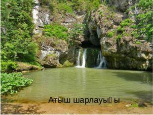 Водопад в Белорецком районе, на правом берегу р. Лемезы. Это самый необычный