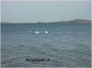 Вопрос № 5 Это самое большое озеро республики. Для Башкортостана оно представ