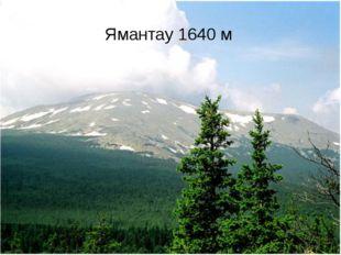Вопрос № 6 Наивысшая точка Уральских гор на территории Башкортостана Ямантау