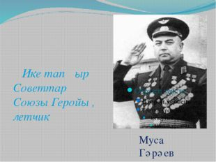 Ике тапҡыр Советтар Союзы Геройы , летчик Муса Гәрәев