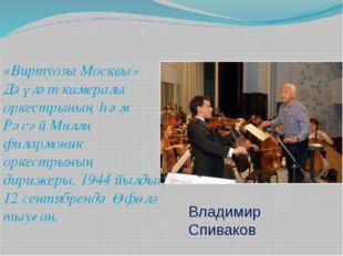 «Виртуозы Москвы» Дәүләт камералы оркестрының һәм Рәсәй Милли филармоник орк