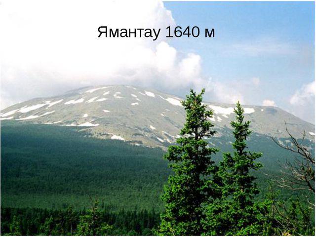 Вопрос № 6 Наивысшая точка Уральских гор на территории Башкортостана Ямантау...