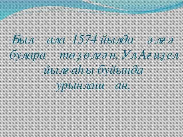 Был ҡала 1574 йылда ҡәлғә булараҡ төҙөлгән. Ул Ағиҙел йылғаһы буйында урынлаш...