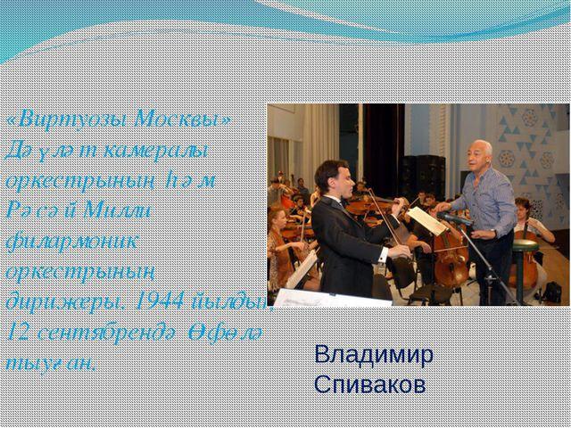 «Виртуозы Москвы» Дәүләт камералы оркестрының һәм Рәсәй Милли филармоник орк...