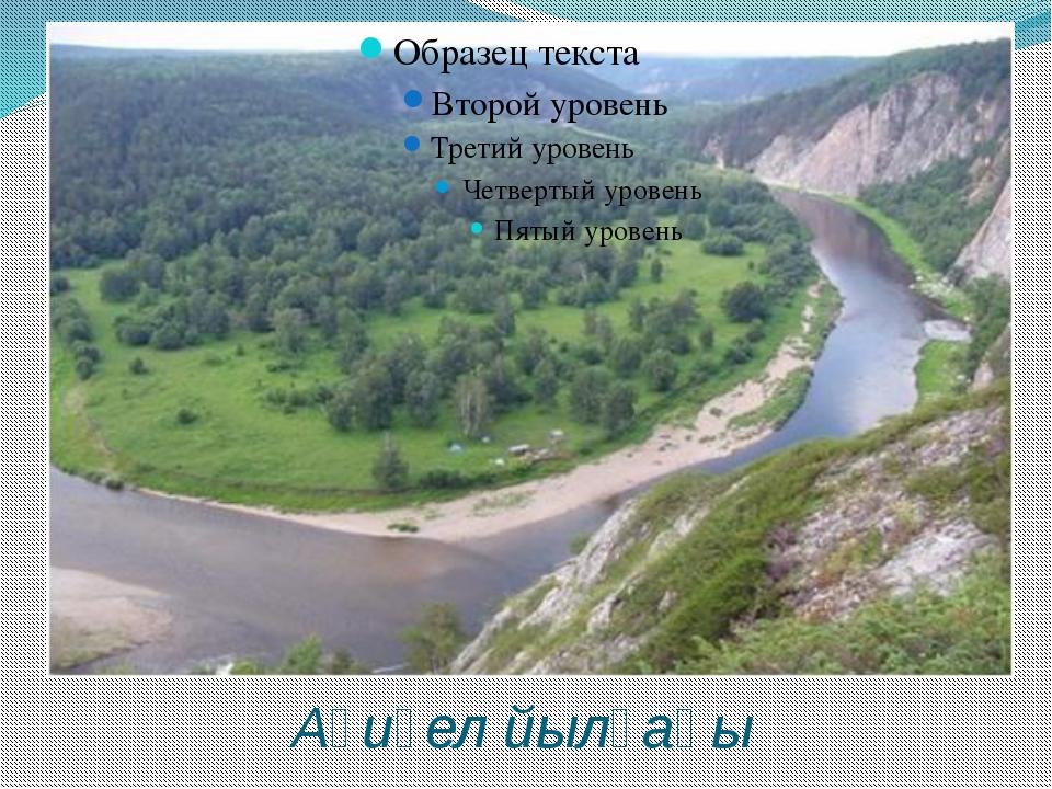 Ағиҙел йылғаһы