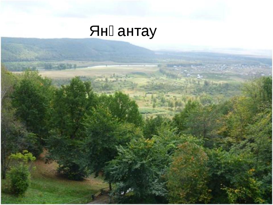 Название этой горы переводится как «горящая гора». Расположена она в Салаватс...