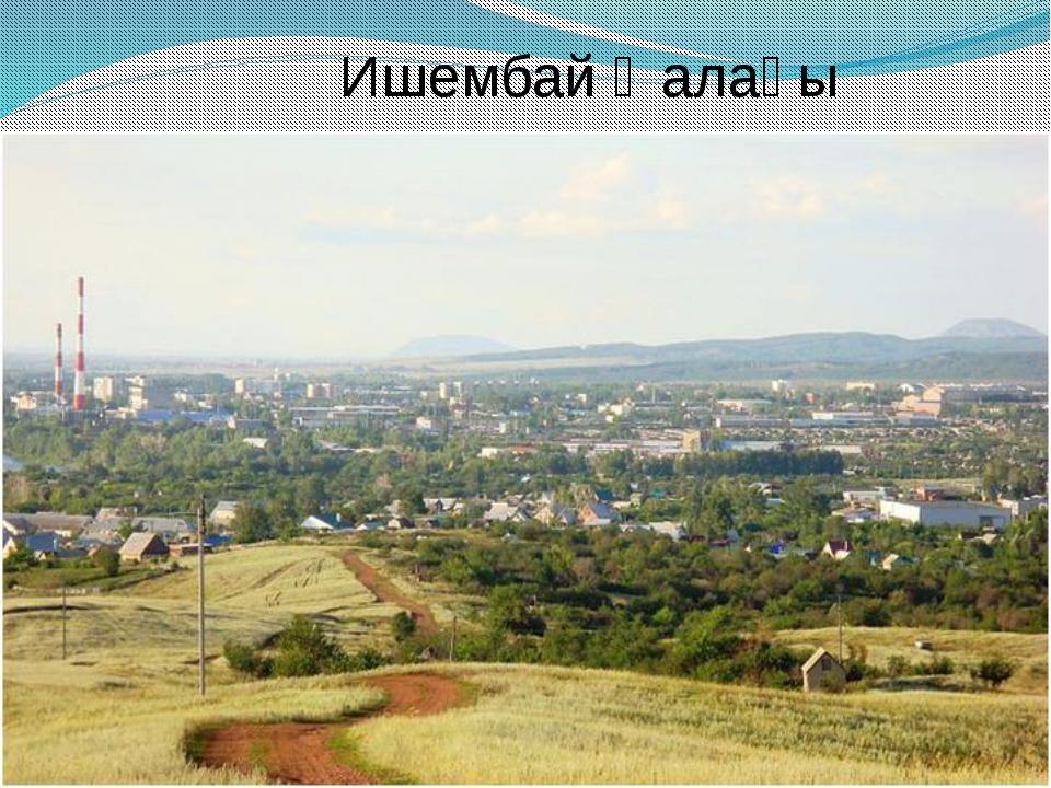 Вопрос № 2 Город образован в 1940 году. Возникновение города связано с открыт...