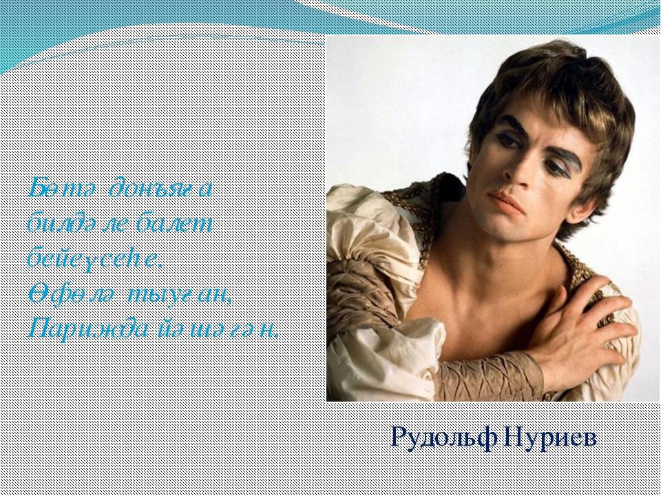 Бөтә донъяға билдәле балет бейеүсеһе. Өфөлә тыуған, Парижда йәшәгән. Рудольф...