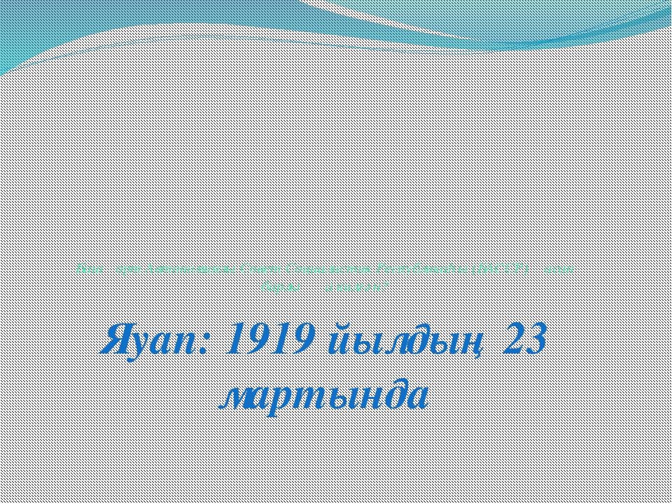 Башҡорт Автономиялы Совет Социалистик Республикаһы (БАССР) ҡасан барлыҡҡа ки...