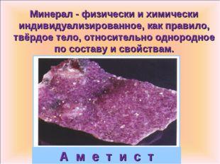Минерал - физически и химически индивидуализированное, как правило, твёрдое т