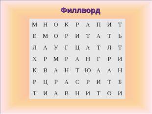 Филлворд МНОКРАПИТ ЕМОРИТАТЬ ЛАУГЦАТЛТ ХРМРАНГ
