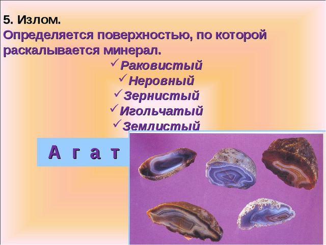 5. Излом. Определяется поверхностью, по которой раскалывается минерал. Ракови...