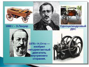 1878 г Н.Отто — изобрел четырехтактный двигатель внутреннего сгорания. 1860 г