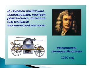 И. Ньютон предложил использовать принцип реактивного движения для создания ме
