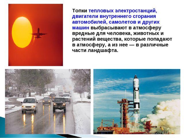 Топки тепловых электростанций, двигатели внутреннего сгорания автомобилей, са...
