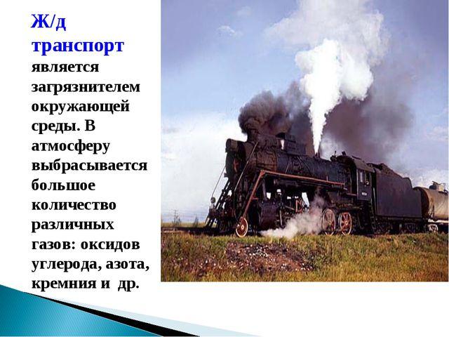 Ж/д транспорт является загрязнителем окружающей среды. В атмосферу выбрасыва...