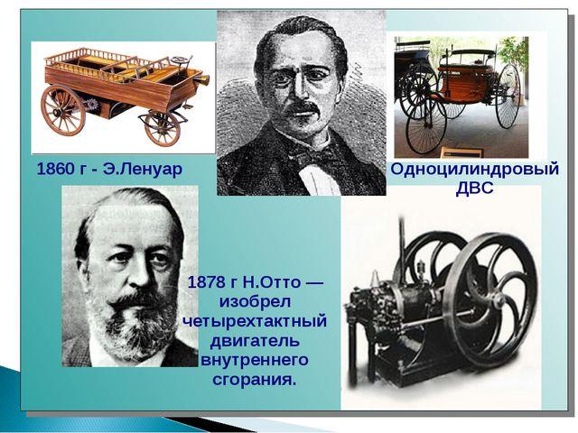 1878 г Н.Отто — изобрел четырехтактный двигатель внутреннего сгорания. 1860 г...