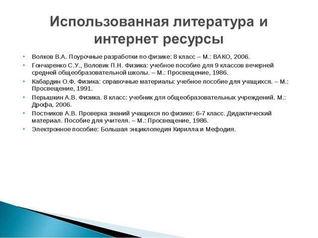 Волков В.А. Поурочные разработки по физике: 8 класс – М.: ВАКО, 2006. Гончаре...