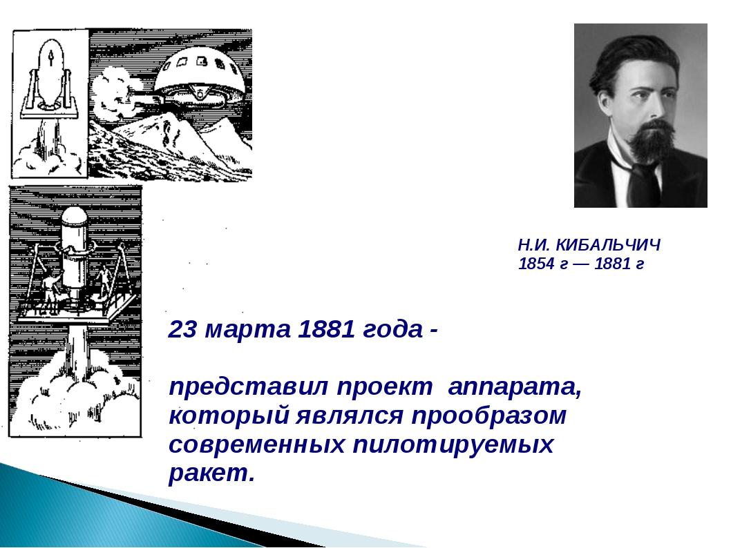 23 марта 1881 года - представил проект аппарата, который являлся прообразом с...