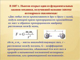 В 1687 г. Ньютон открыл один из фундаментальных законов механики, получивший