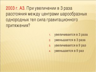 2003 г. А3. При увеличении в 3 раза расстояния между центрами шарообразных од