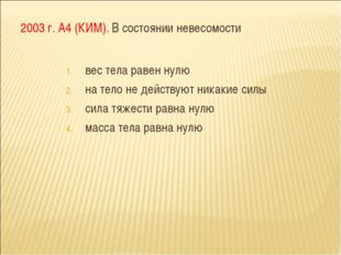 2003 г. А4 (КИМ). В состоянии невесомости вес тела равен нулю на тело не дейс