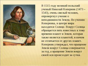 * В 1515 году великий польский ученый Николай Коперник (1473 – 1543), очень с