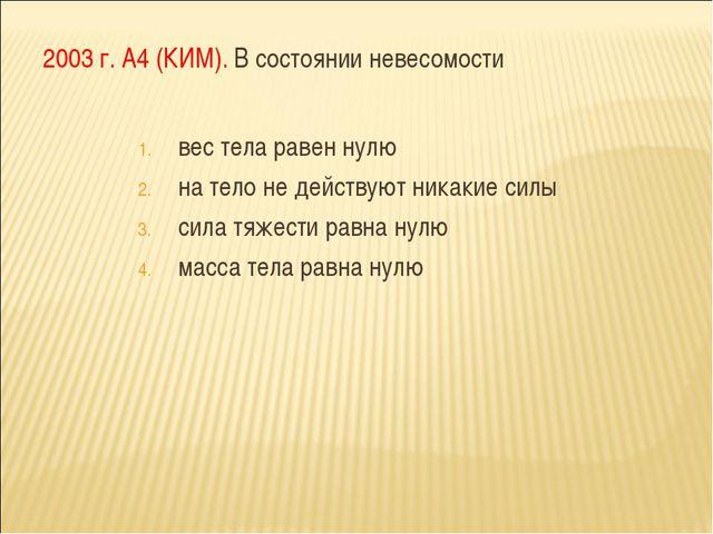 2003 г. А4 (КИМ). В состоянии невесомости вес тела равен нулю на тело не дейс...