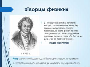 2 - Французский физик и математик, который стал академиком в 39 лет. Ему прин