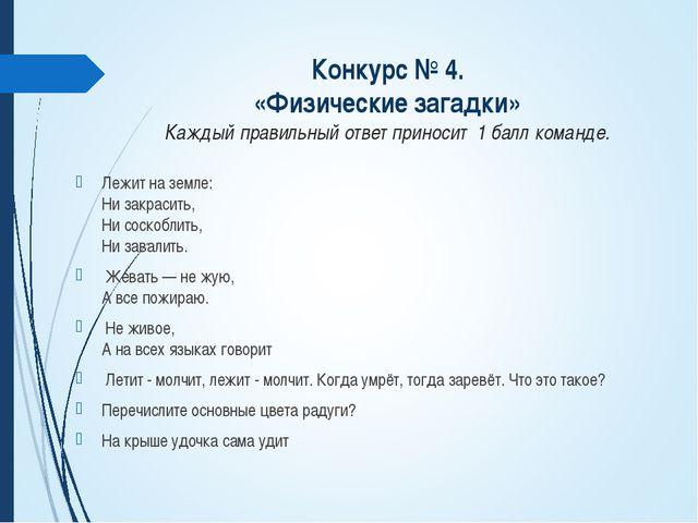 Конкурс № 4. «Физические загадки» Каждый правильный ответ приносит 1 балл ко...