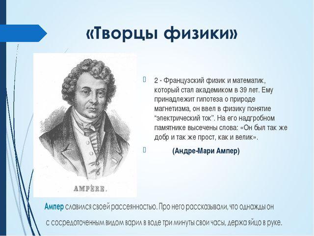 2 - Французский физик и математик, который стал академиком в 39 лет. Ему прин...