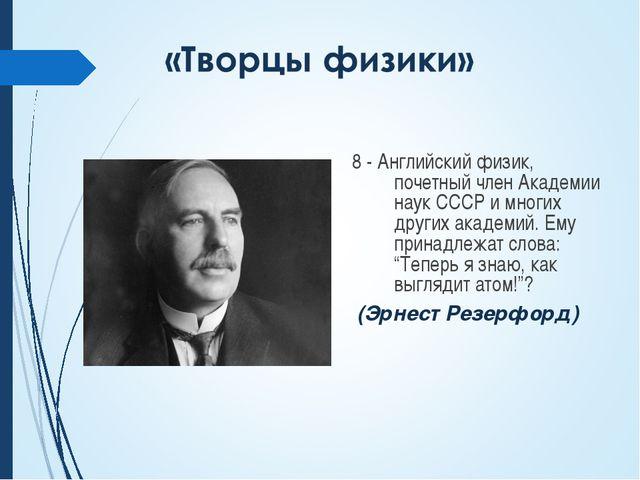 8 - Английский физик, почетный член Академии наук СССР и многих других академ...