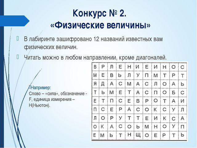 Конкурс № 2. «Физические величины» В лабиринте зашифровано 12 названий извест...
