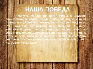 НАША ПОБЕДА Минуло 70 лет со дня Победы в Великой Отечественной войне. Война