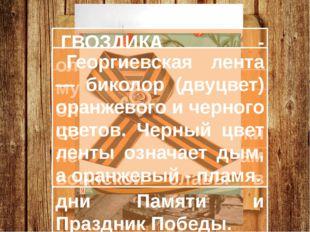 СИМВОЛЫ ПОБЕДЫ Знамя Победы над Рейхстагом Евгений Халдей МИА«Россия сегодня