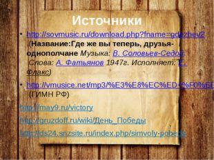 Источники http://sovmusic.ru/download.php?fname=gdezhev2 (Название:Где же вы