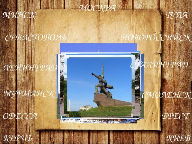 СЕВАСТОПОЛЬ ЛЕНИНГРАД ОДЕССА МОСКВА СТАЛИНГРАД КИЕВ КЕРЧЬ НОВОРОССИЙСК МИНСК...