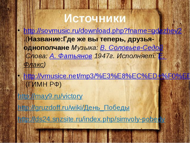 Источники http://sovmusic.ru/download.php?fname=gdezhev2 (Название:Где же вы...