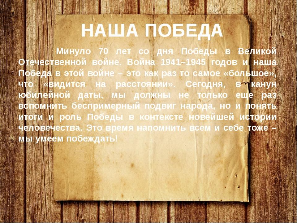 НАША ПОБЕДА Минуло 70 лет со дня Победы в Великой Отечественной войне. Война...