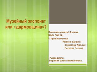 Музейный экспонат или «дармовщина»? Выполнили ученики 3 А класса МОБУ СОШ №1