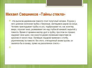 Михаил Свешников «Тайны стекла» «На высоком деревянном помосте стоит полуголы