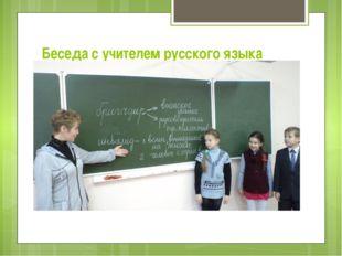Беседа с учителем русского языка Богатство речи-
