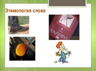 Этимология слова