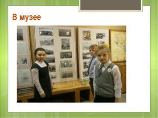 В музее Фото с Курмаевым