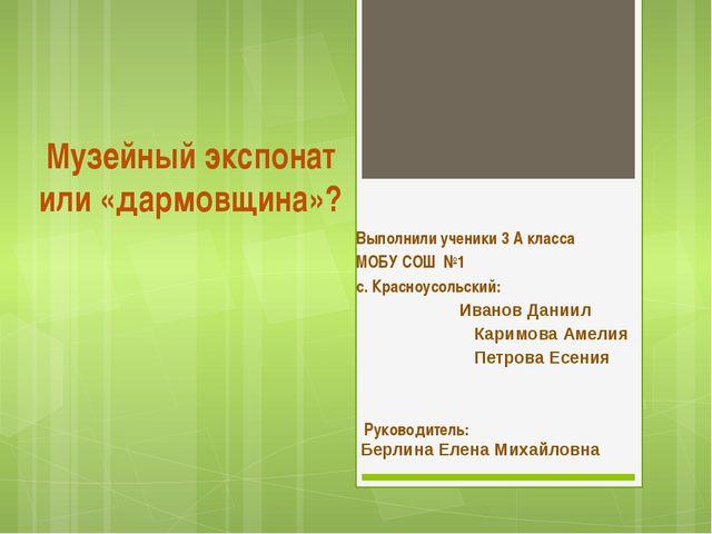 Музейный экспонат или «дармовщина»? Выполнили ученики 3 А класса МОБУ СОШ №1...