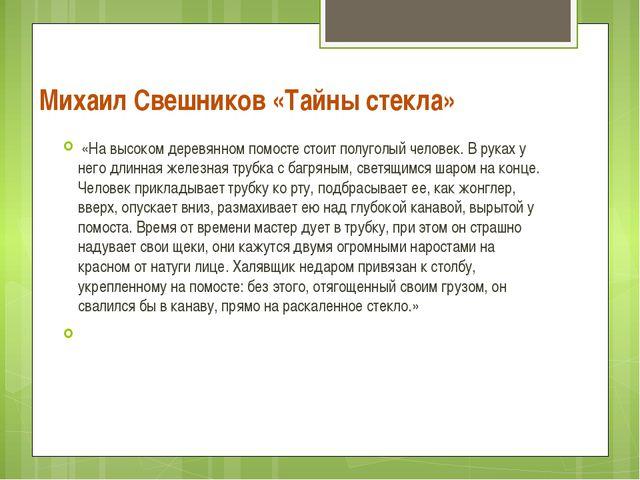 Михаил Свешников «Тайны стекла» «На высоком деревянном помосте стоит полуголы...