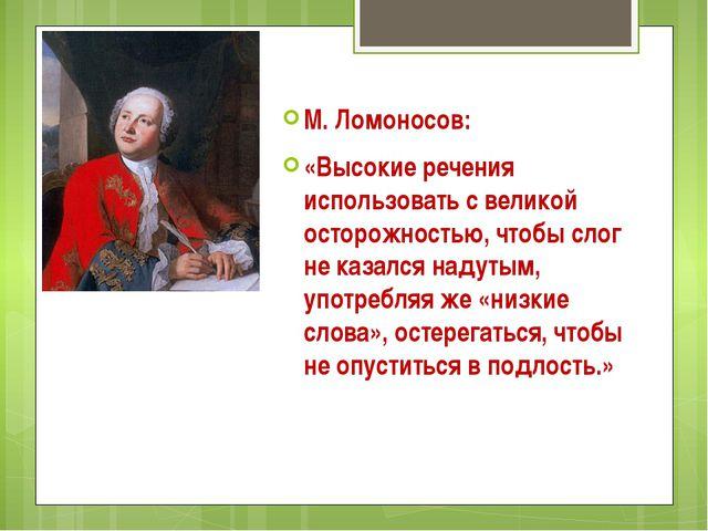 М. Ломоносов: «Высокие речения использовать с великой осторожностью, чтобы с...
